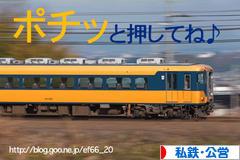 にほんブログ村 鉄道ブログ 私鉄・公営へ
