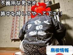 にほんブログ村 地域生活(街) 中国地方ブログ 島根県情報へ