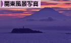 にほんブログ村 写真ブログ 関東風景写真へ