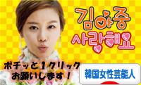 にほんブログ村 芸能ブログ 韓国女性芸能人・タレントへ