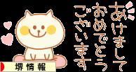 にほんブログ村 地域生活(街) 関西ブログ 堺情報へ
