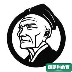 にほんブログ村 教育ブログ 国語科教育へ