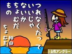 にほんブログ村 釣りブログ 女性アングラーへ