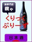 にほんブログ村 酒ブログ 日本酒・地酒へ