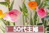 にほんブログ村 主婦日記ブログ 50代主婦へ