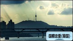 にほんブログ村 恋愛ブログ 国際恋愛(韓国人)へ