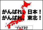 Yahoo!JAPAN 復興支援 東日本大震災