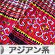にほんブログ村 ファッションブログ アジアン系へ