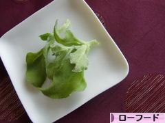 にほんブログ村 料理ブログ ローフードへ