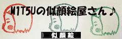 にほんブログ村 イラストブログ 似顔絵へ