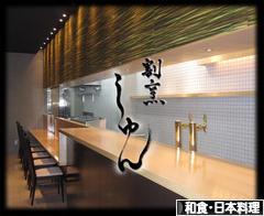 にほんブログ村 グルメブログ 和食・日本料理(グルメ)へ