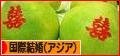 にほんブログ村 恋愛ブログ 国際結婚(アジア人)へ