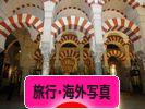 にほんブログ村 写真ブログ 旅行・海外写真へ