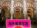 にほんブログ村 写真ブログ 海外風景写真へ