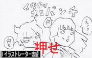 にほんブログ村 イラストブログ イラストレーター志望へ
