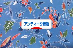 にほんブログ村 ファッションブログ アンティーク着物・リサイクル着物へ
