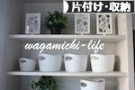 にほんブログ村 その他生活ブログ 片付け・収納へ