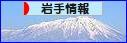 にほんブログ村 地域生活(街) <br />東北ブログ 岩手県情報へ