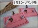 にほんブログ村 ハンドメイドブログ リネン・リネン小物へ