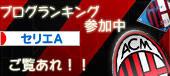 にほんブログ村 サッカーブログ セリエAへ