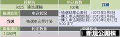 にほんブログ村 株ブログ IPO・新規公開株へ