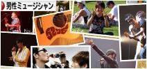 にほんブログ村 音楽ブログ 男性ミュージシャン応援へ