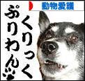 にほんブログ村 その他ペットブログ 動物愛護(アニマルライツ)へ