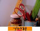 にほんブログ村 インテリア雑貨ブログへ