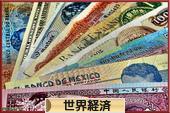 にほんブログ村 経済ブログ 世界経済へ