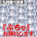 にほんブログ村 グルメブログ 九州食べ歩きへ