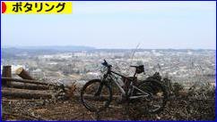 にほんブログ村 自転車ブログ ポタリングへ