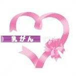 にほんブログ村 病気ブログ 乳がんへ