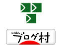にほんブログ村 地域生活(街) 関東ブログ 習志野情報へ