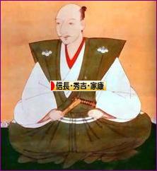 にほんブログ村 歴史ブログ 信長・秀吉・家康へ