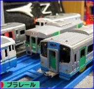 にほんブログ村 鉄道ブログ プラレールへ