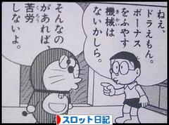 にほんブログ村 スロットブログ スロット日記へ