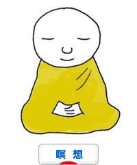 にほんブログ村 哲学・思想ブログ 瞑想へ