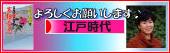 にほんブログ村 歴史ブログ 江戸時代へ