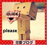 にほんブログ村 恋愛ブログへ