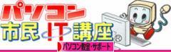 にほんブログ村 PC家電ブログ パソコン教室・サポートへ