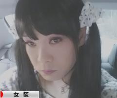にほんブログ村 その他趣味ブログ 女装(ノンアダルト)へ