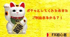 にほんブログ村 為替ブログ FX初心者本人(1年目)へ
