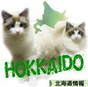 にほんブログ村 地域生活(街) 北海道ブログ 北海道情報へ