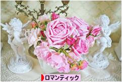 にほんブログ村 インテリアブログ ロマンティックインテリアへ