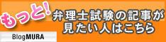 にほんブログ村 資格ブログ 弁理士試験へ