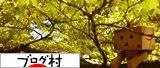 にほんブログ村 花ブログ 花の名所・植物園へ