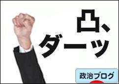 にほんブログ村 政治ブログへ