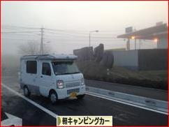 にほんブログ村 アウトドアブログ 軽キャンピングカーへ