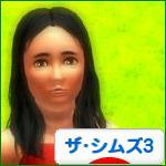 にほんブログ村 ゲームブログ ザ・シムズ3へ