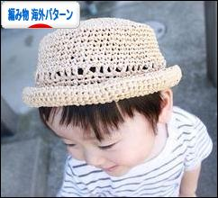 にほんブログ村 ハンドメイドブログ 編み物(海外パターン)へ